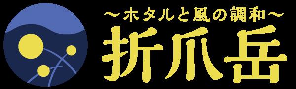折爪岳〜ホタルと風の調和〜